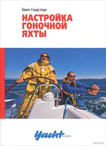 Настройка гоночной яхты. Билл Гладстоун