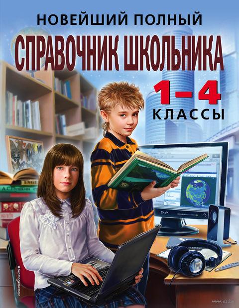 Новейший полный справочник школьника. 1-4 классы — фото, картинка