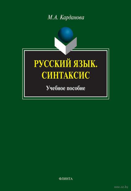 Русский язык. Синтаксис. М. Карданова