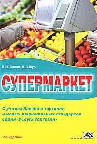 Супермаркет. В. Савин, Д. Щур