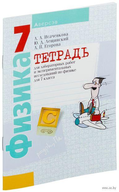 Тетрадь для лабораторных работ и экспериментальных исследований по физике для 7 класса. Лариса Исаченкова, Юрий Лещинский, Лариса Егорова