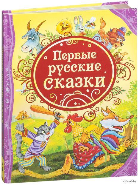 Первые русские сказки — фото, картинка