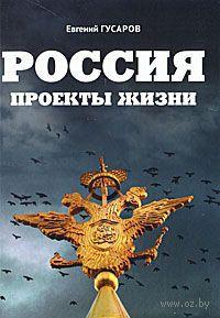 Россия. Проекты жизни. Евгений Гусаров