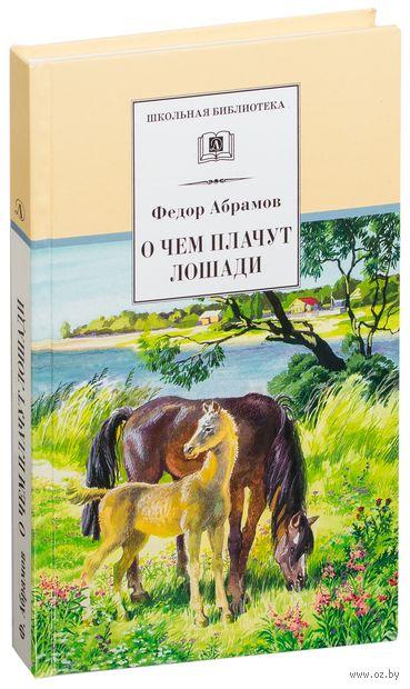 О чем плачут лошади — фото, картинка