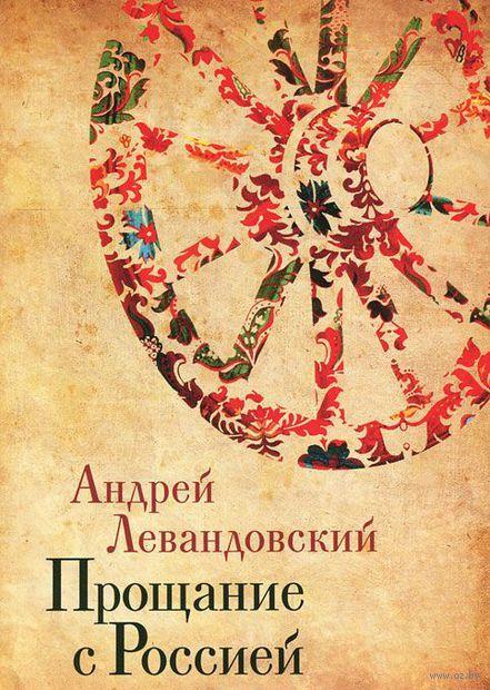 Прощание с Россией. Андрей Левандовский