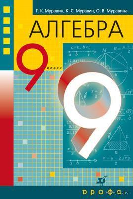 Алгебра. 9 класс — фото, картинка