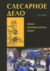 Слесарное дело. Книга 3. Сборка производственных машин. В. Фещенко