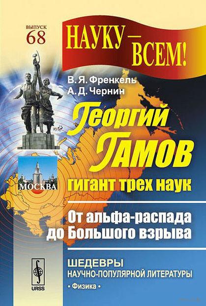 Георгий Гамов - гигант трех наук. От альфа-распада до Большого взрыва. Выпуск 68 — фото, картинка