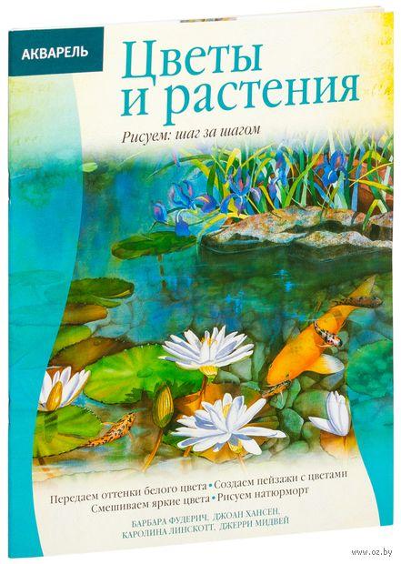 Цветы и растения. Барбара Фудерич, Джоан Хансен