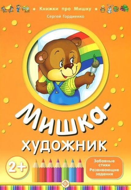 Мишка-художник. Сергей Гордиенко