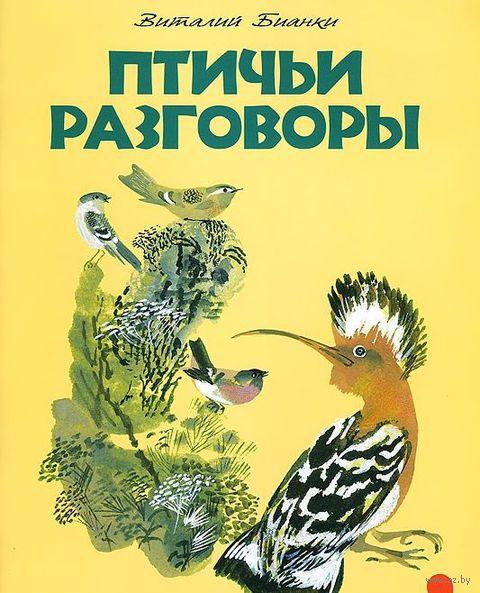 Птичьи разговоры. Виталий Бианки