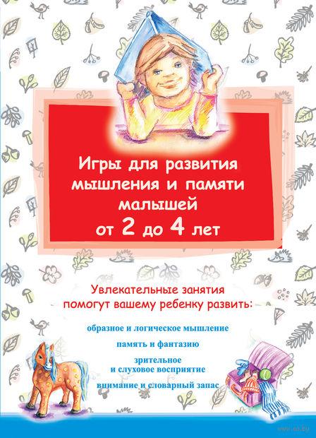 Игры для развития мышления и памяти малышей от 2 до 4 лет. С. Куликова, Т. Киреева