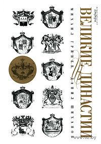 Великие династии. Михаил Гринев, Даниил Шиханов