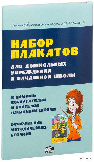 Набор плакатов для дошкольных учреждений и начальной школы. Анна Красницкая