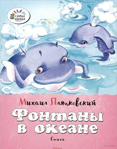 Фонтаны в океане. Михаил Пляцковский