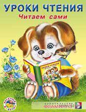 Читаем сами. Ирина Гурина
