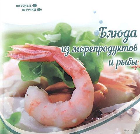 Блюда из морепродуктов и рыбы. Злата Сладкова