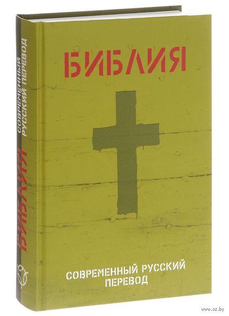 Библия. Современный русский перевод — фото, картинка
