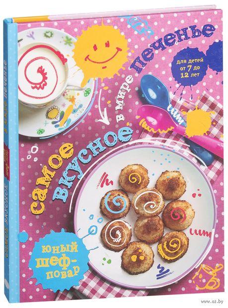 Самое вкусное в мире печенье — фото, картинка