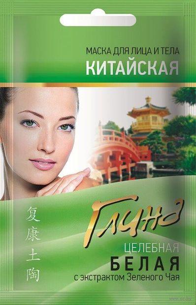 """Маска для лица и тела """"Целебная глина. Китайская. Белая"""" (30 мл) — фото, картинка"""