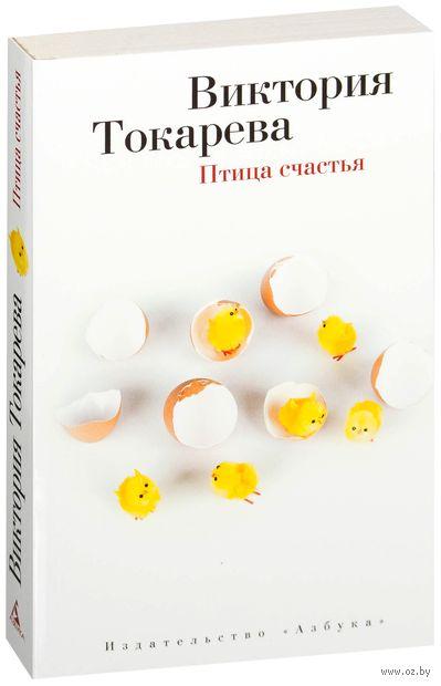 Птица счастья (м). Виктория Токарева