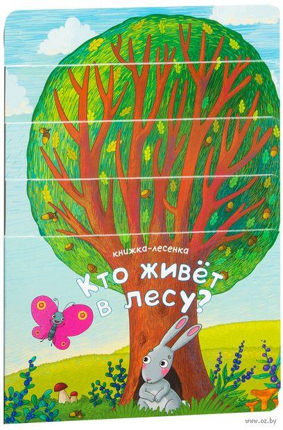 Кто живет в лесу? Книжка-лесенка. В. Вилюнова, М. Романова, Наталья Магай