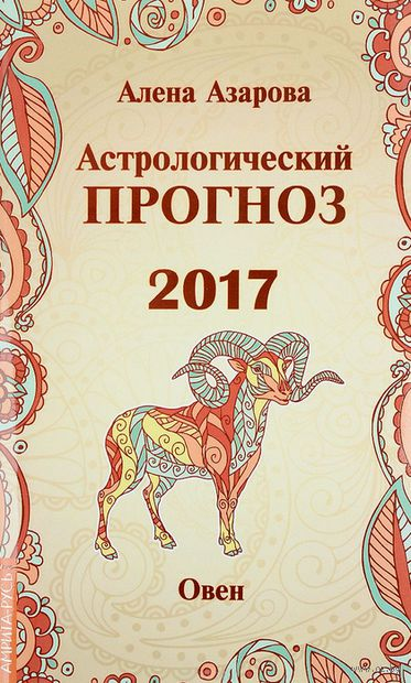 Овен. Астрологический прогноз 2017. Алена Азарова