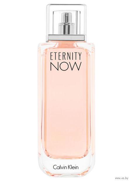 "Парфюмерная вода для женщин Calvin Klein ""Eternity Now"" (100 мл)"
