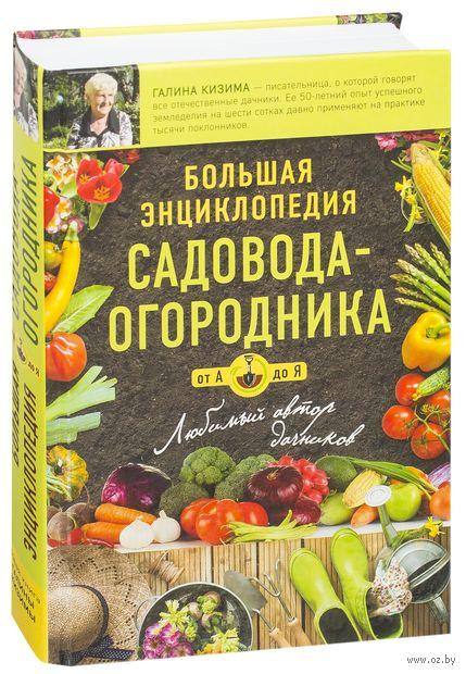 Большая энциклопедия садовода-огородника от А до Я — фото, картинка