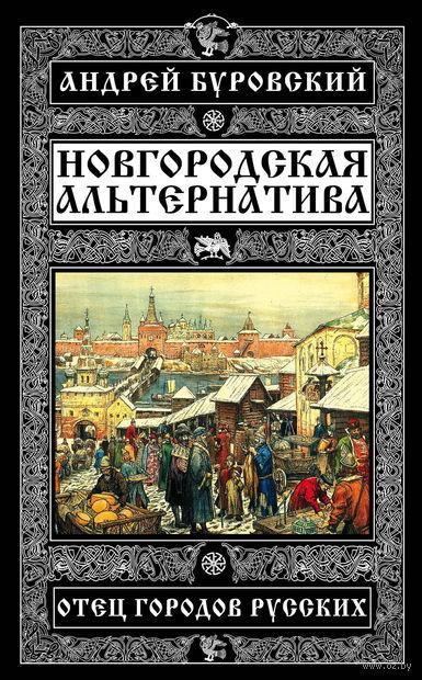 Новгородская альтернатива. Отец городов русских — фото, картинка