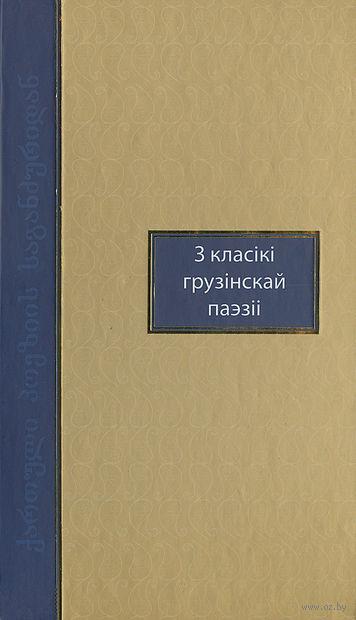 З класікі грузінскай паэзіі — фото, картинка