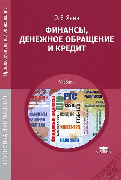 Финансы, денежное обращение и кредит. Олег Янин