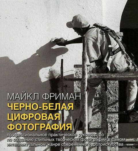 Черно-белая цифровая фотография — фото, картинка