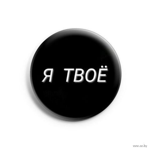 "Значок маленький ""Я твоё"" (арт. 005) — фото, картинка"