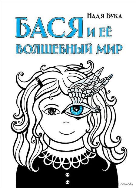 Бася и её волшебный мир — фото, картинка