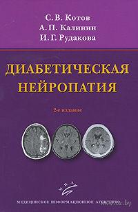 Диабетическая нейропатия. Сергей Котов, А. Калинин, Ирина Рудакова