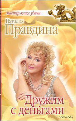 Дружим с деньгами (м). Наталья Правдина