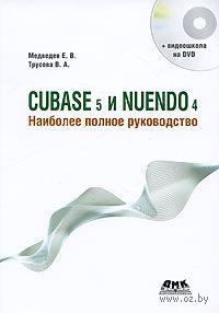 Cubase 5 и Nuendo 4. Наиболее полное руководство (+ DVD). Е. Медведев, Вера Трусова