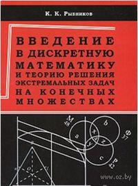 Введение в дискретную математику и теорию решения экстремальных задач на конечных множествах — фото, картинка