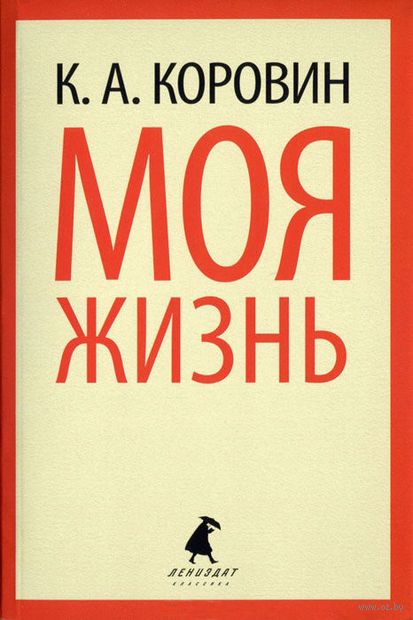 Моя жизнь. Константин Коровин