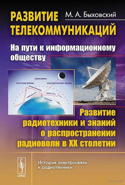 Развитие телекоммуникаций. На пути к информационному обществу. Развитие радиотехники и знаний о распространении радиоволн в XX столетии — фото, картинка