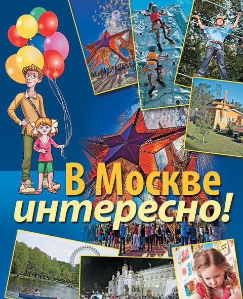 В Москве интересно!. М Ульяненкова