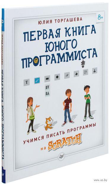 Первая книга юного программиста. Учимся писать программы на Scratch. Юлия Торгашева