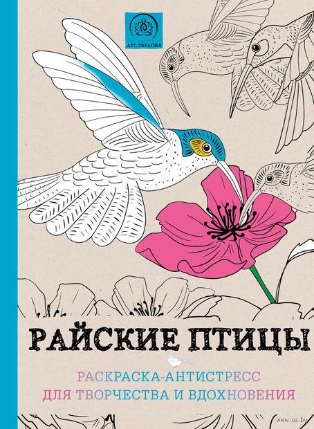 Райские птицы. Раскраска-антистресс для творчества и вдохновения — фото, картинка