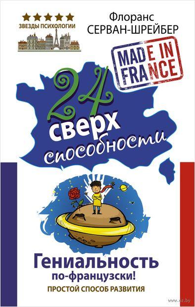 24 сверхспособности. Гениальность по-французски!. Флоранс Серван-Шрейбер