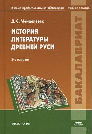 История литературы Древней Руси. Д. Менделеева