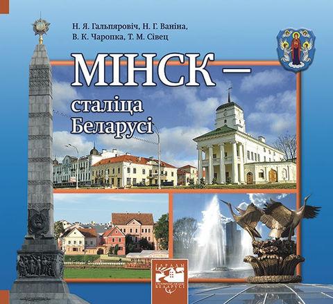 Мінск - сталіца Беларусі (+ CD). Н. Ванина, Н. Гальперович, Т. Сивец
