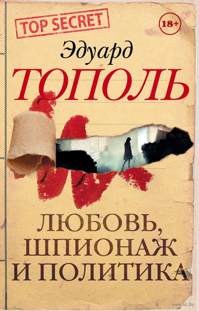 Любовь, шпионаж и политика (комплект из 4 книг). Эдуард Тополь,