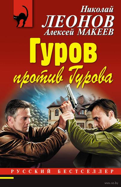 Гуров против Гурова — фото, картинка