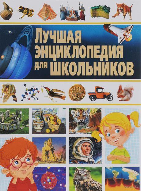 Лучшая энциклопедия для школьников — фото, картинка